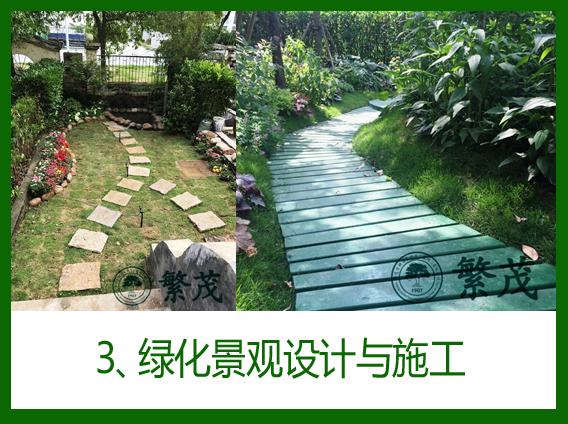 3、园林绿化景观设计与施工