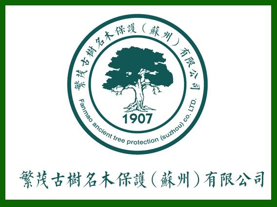 繁茂古树名木保护(苏州)有限公司